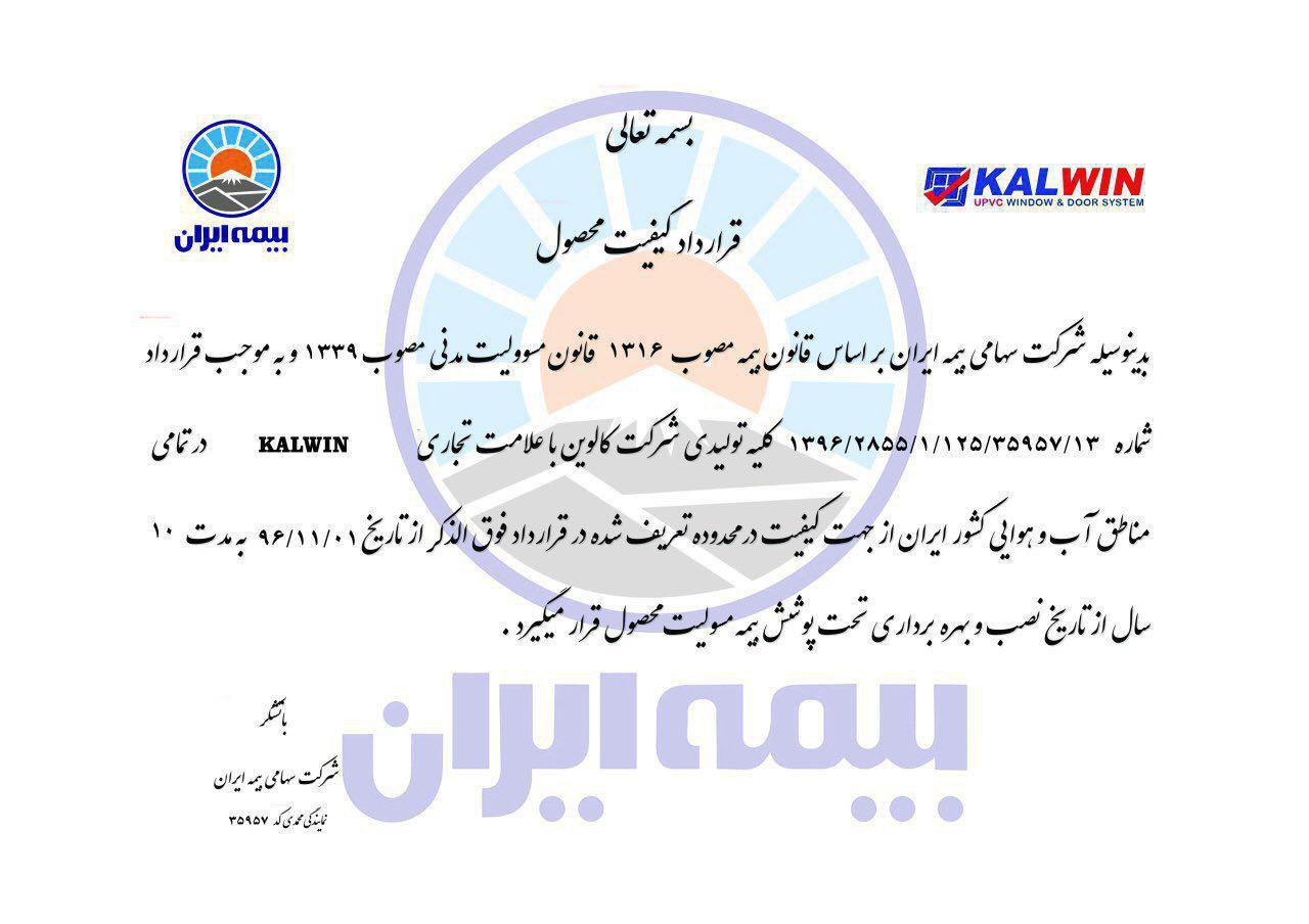 قرداد کیفیت محصول از شرکت سهامی بیمه ایران